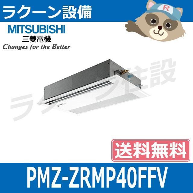 PMZ-ZRMP40FFV 三菱電機 業務用エアコン 天カセ1方向 1.5馬力 シングル 三相200V 省エネ仕様(R32) ワイヤード 人感ムーブアイ [メーカー直送] [送料無料]