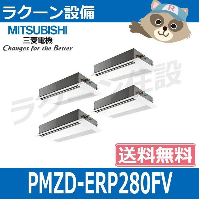 PMZD-ERP280FV 三菱電機 業務用エアコン 天カセ1方向 10馬力 同時フォー 三相200V 標準仕様(R410A) ワイヤード 【メーカー直送】 【送料無料】