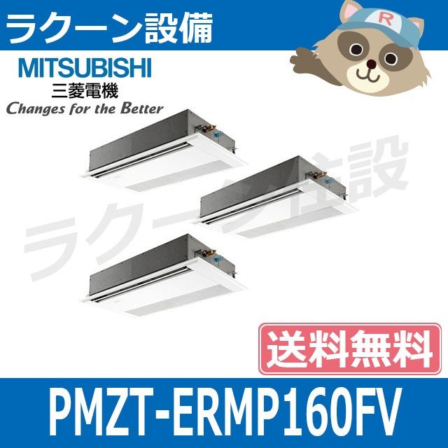 PMZT-ERMP160FV 三菱電機 業務用エアコン 天カセ1方向 6馬力 同時トリプル 三相200V 標準仕様(R32) ワイヤード 【メーカー直送】 【送料無料】