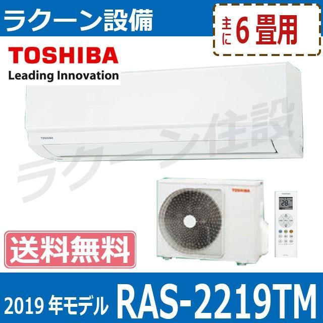 【即日発送】【送料無料】RAS-2219TM 東芝ルームエアコン 6畳用 ...