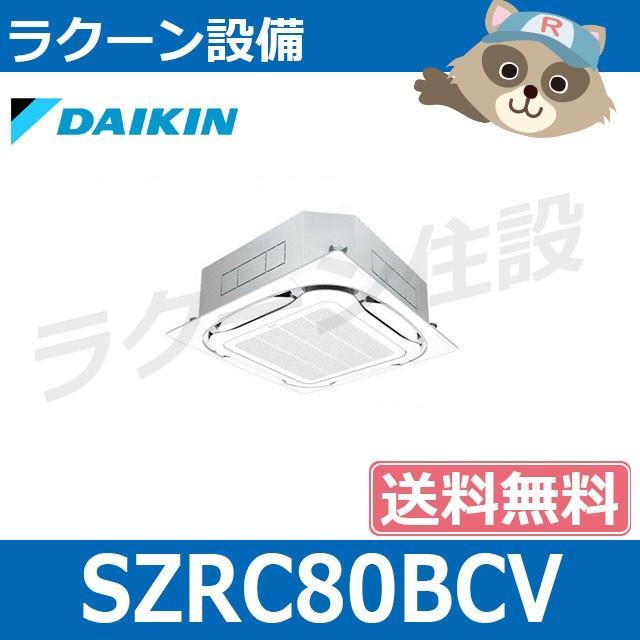 SZRC80BCV ダイキン 業務用エアコン EcoZEAS 天井カセ4方向 S-ラウンドフロー 3馬力 シングル 単相200V