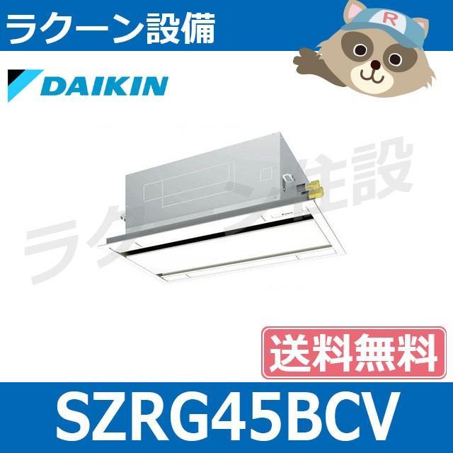 SZRG45BCV ダイキン 業務用エアコン EcoZEAS 天井カセット2方向 1.8馬力 シングル 単相200V