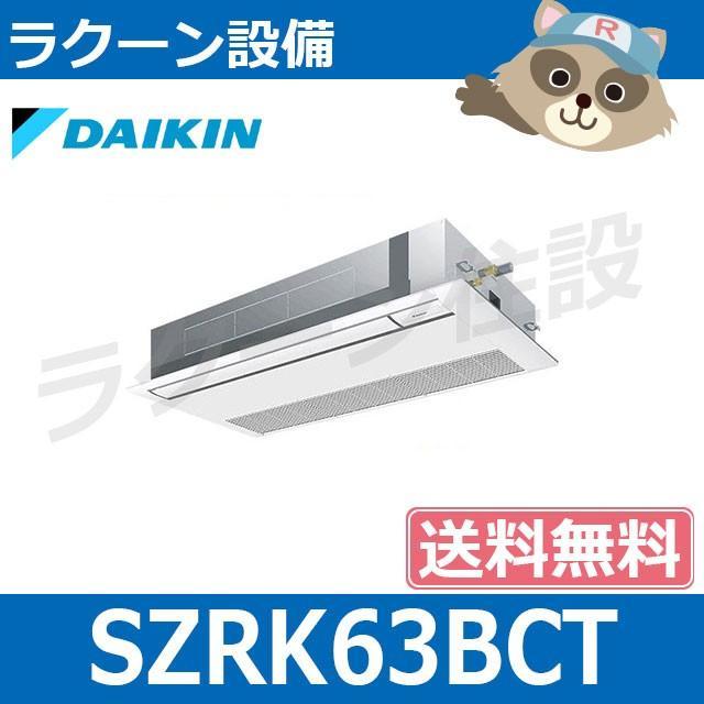 SZRK63BCT ダイキン 業務用エアコン EcoZEAS 天井カセット1方向 2.5馬力 シングル 三相200V