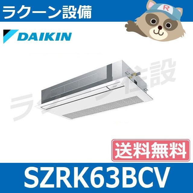 SZRK63BCV ダイキン 業務用エアコン EcoZEAS 天井カセット1方向 2.5馬力 シングル 単相200V