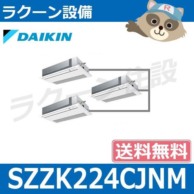SZZK224CJNM ダイキン 業務用エアコン EcoZEAS 天井カセット1方向 8馬力 同時トリプル 三相200V