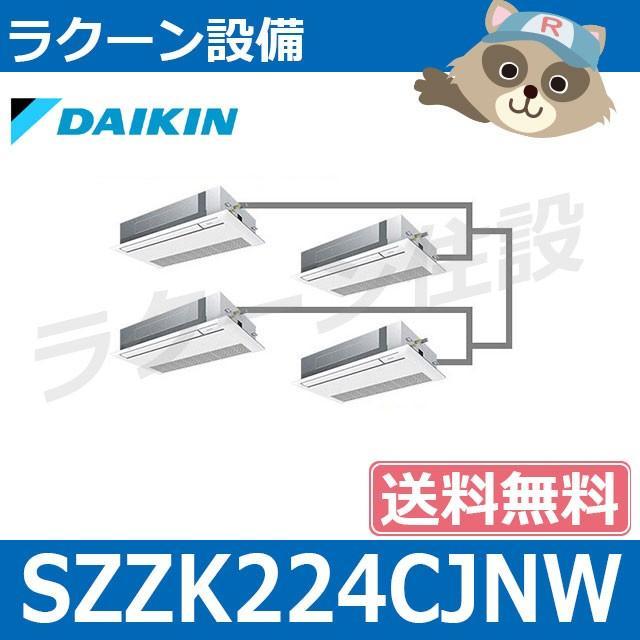SZZK224CJNW ダイキン 業務用エアコン EcoZEAS 天井カセット1方向 8馬力 同時ダブルツイン 三相200V