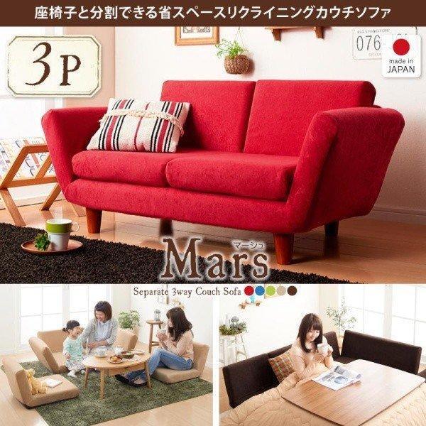 ソファ ソファ 〔3P〕 〔商品名/座椅子と分割できる省スペースリクライニングカウチソファ/Mars〕