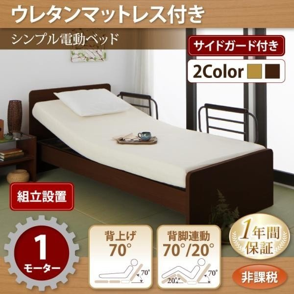 〔組立設置付〕 介護ベッド シングル 〔1モーター/ウレタンマットレス付き〕 シンプル電動ベッド