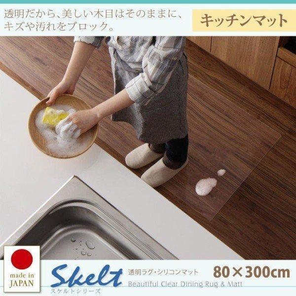 透明 キッチンマット 〔80×300cm〕 日本製