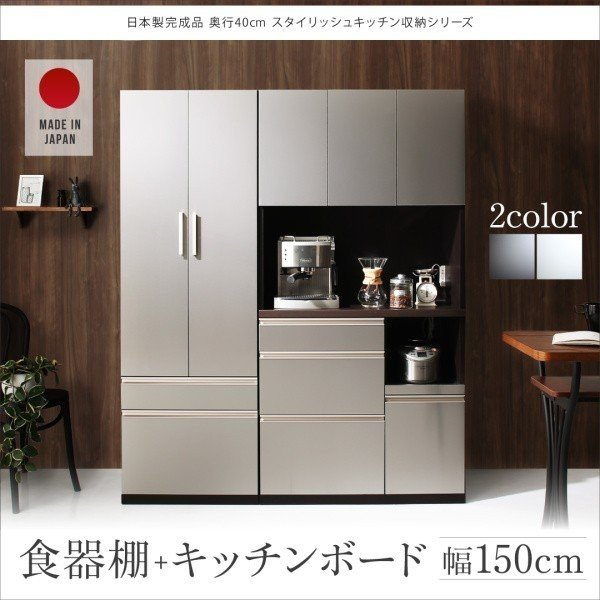 〔開梱サービスなし〕 薄型 日本製 〔食器棚+キッチンボード〕 2点セット 2点セット スタイリッシュ 完成品