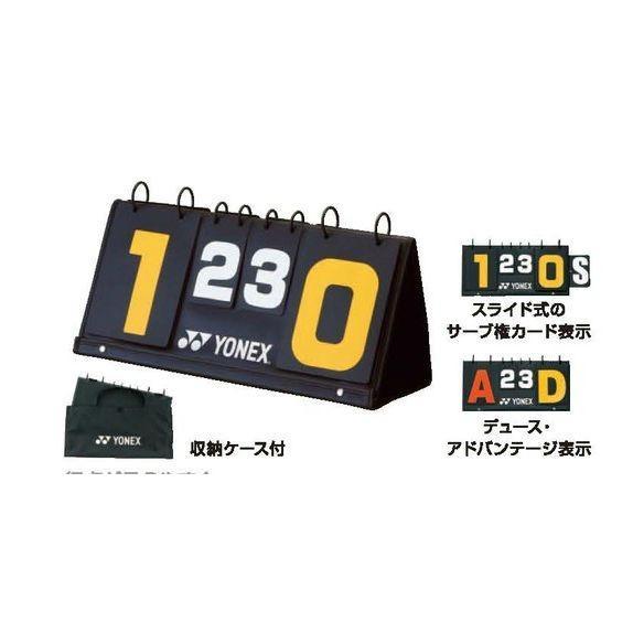 ヨネックス YONEX-AC371ソフトテニススコアボード 【軟式テニス】