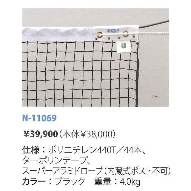【送料0円】 ショウワ SHOWA ソフトテニス 軟式テニス ネット【テニス ネット SHOWA 軟式テニス ソフトテニス 練習器具 ショウワ】, Takeo-shop:578d41d9 --- airmodconsu.dominiotemporario.com