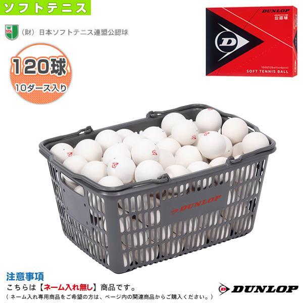 ダンロップ ソフトテニスボール ダンロップ ソフトテニスボール/公認球/10ダース入りバスケット(DSTB2CS120)軟式