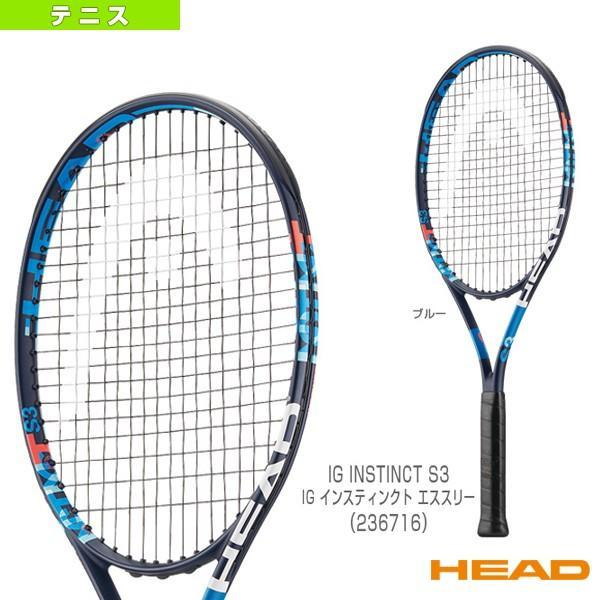 ヘッド テニスラケット IG INSTINCT S3/IG インスティンクト エススリー(236716)