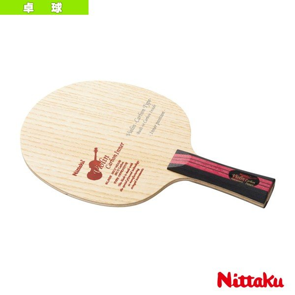 ニッタク 卓球ラケット バイオリンカーボンインナー/VIOLIN CARBON INNER/フレア(NC-0436)