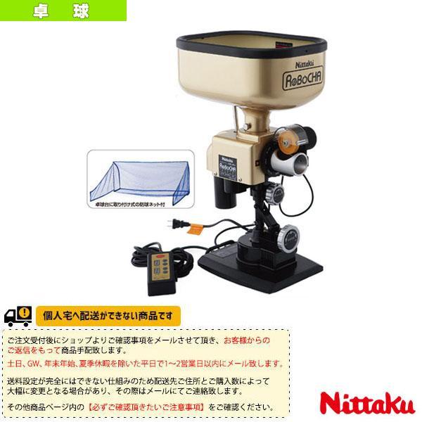 ニッタク 卓球コート用品 [送料別途]ロボッチャ(NT-3017)