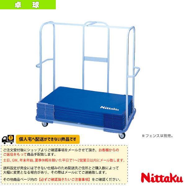 ニッタク 卓球コート用品 [送料別途]フェンス運搬車(NT-3707)