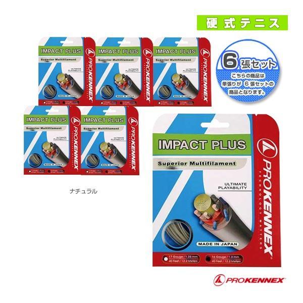 プロケネックス テニスストリング(単張) 『6張単位』IMPACT PLUS/インパクトプラス(AYSG1406/AYSG1407)ガット