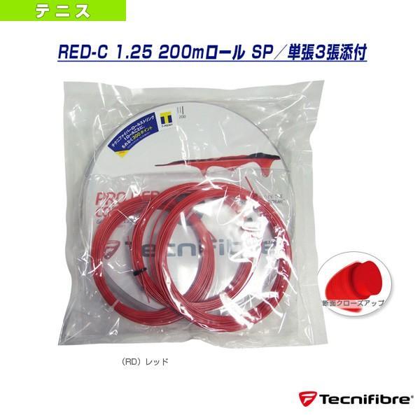 テクニファイバー PRO REDCODE/プロ レッドコード 1.25 200mロール SP/単張3張プレゼント(TF501BRD25)