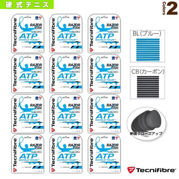 テクニファイバー テニスストリング(単張) 『12張単位』RAZOR CODE/レーザーコード(TFG513/TFG514/TFG515)ガット