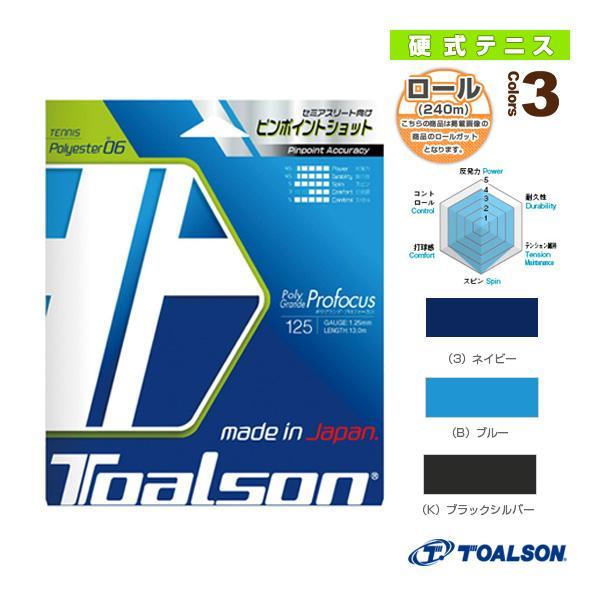 トアルソン ポリグランデ・プロフォーカス125/POLY GRANDE Profocus125/240mロール(7442512)(ポリエステル)