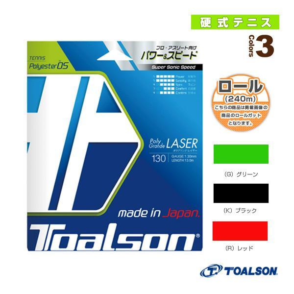 トアルソン ポリグランデ・レイザー130/POLY GRANDE LASER130/240mロール(7453012)(ポリエステル)