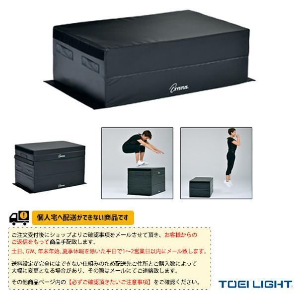 TOEI(トーエイ) オールスポーツトレーニング用品 [送料別途]ソフトステップボックス30(H-7273)