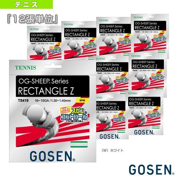 ゴーセン テニスストリング(単張) 『12張単位』オージー・シープ レクタングル Z/OG-SHEEP RECTANGLE Z(TS419)ガット