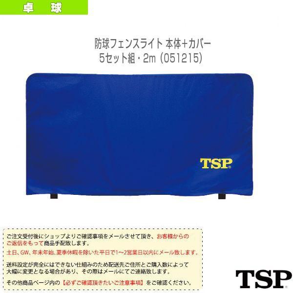 TSP 卓球コート用品 [送料お見積り]防球フェンスライト 本体+カバー/5セット組・2m(051215)