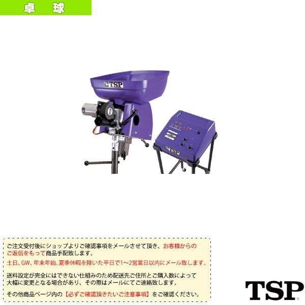 TSP 卓球コート用品 [送料別途]ハイパーS-1(052010)