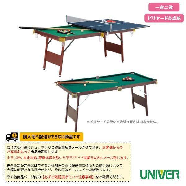 ユニバー 卓球コート用品 [送料別途]EST-1800 ビリヤード卓球台/付属品セット付(EST-1800)