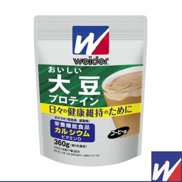 ウイダー オールスポーツサプリメント・ドリンク  ウイダー おいしい大豆プロテイン/コーヒー味/360g(36JMM63501)|racket