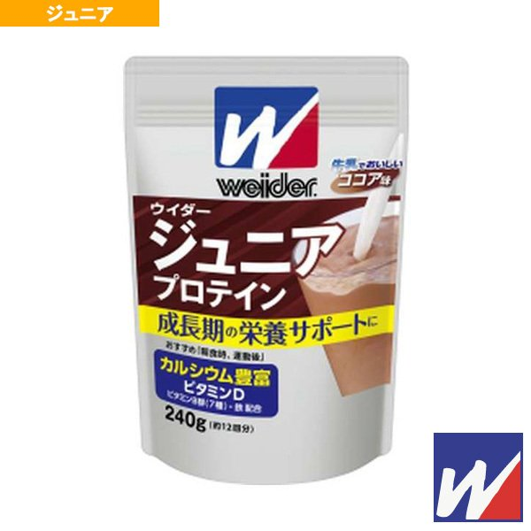 ウイダー オールスポーツサプリメント・ドリンク  ウイダー ジュニアプロテイン/ココア味/240g(36JMM81301)|racket