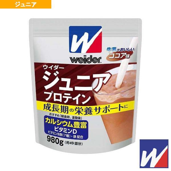 ウイダー オールスポーツサプリメント・ドリンク  ウイダー ジュニアプロテイン/ココア味/980g(36JMM81302)|racket