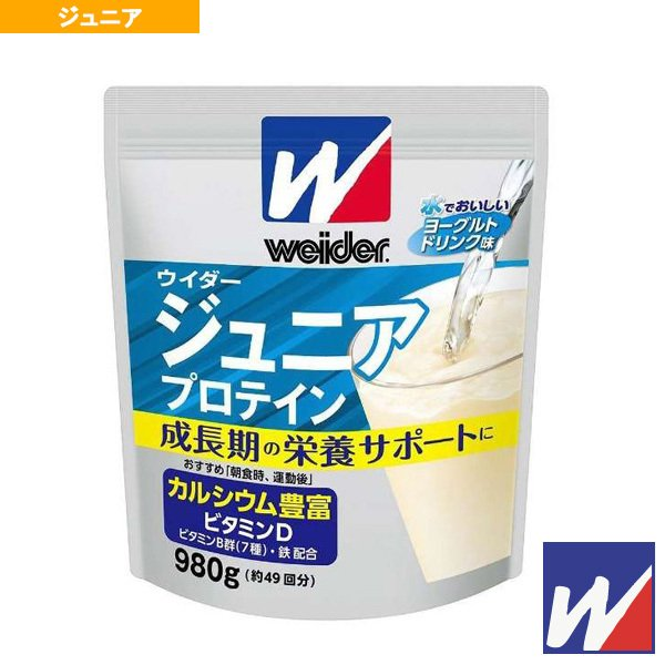 ウイダー オールスポーツサプリメント・ドリンク  ウイダー ジュニアプロテイン/ヨーグルトドリンク味/980g(36JMM81402)|racket