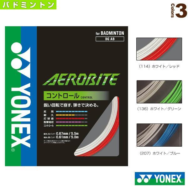 ヨネックス バドミントンストリング(単張)  エアロバイト/AEROBITE(BGAB)ガット|racket