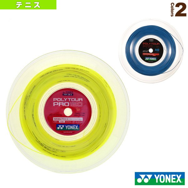 ヨネックス テニスストリング(ロール他) ポリツアープロ120 240m ロール/POLYPRO 120(PTP120-2)(ポリエステル)ガット