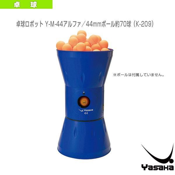 ヤサカ 卓球コート用品 [送料別途]卓球ロボット Y-M-44アルファ/44mmボール約70球(K-209)