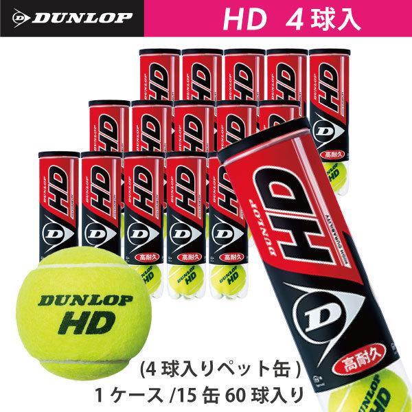 ダンロップ HD DUNLOP HD 4球入 1箱 15ボトル 60球入 硬式 テニスボール 練習球