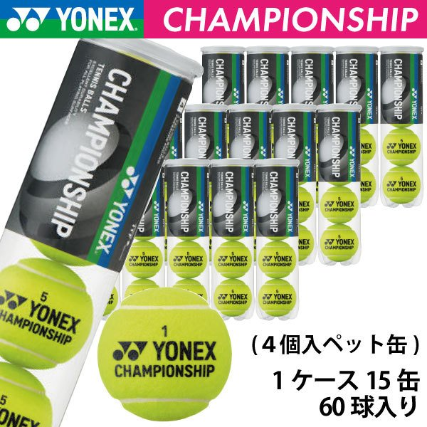 ヨネックス チャンピオンシップ YONEX CHANPIONSHIP TB-CHS4 1箱 15缶 60球入 硬式 テニスボール 練習球