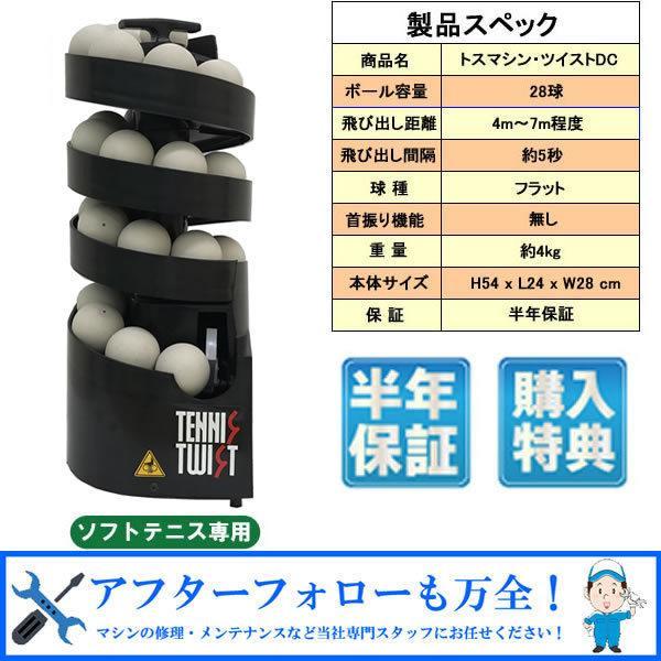 トスマシン・ツイストDCモデル ソフト テニス ボール出し機 練習器具 1人