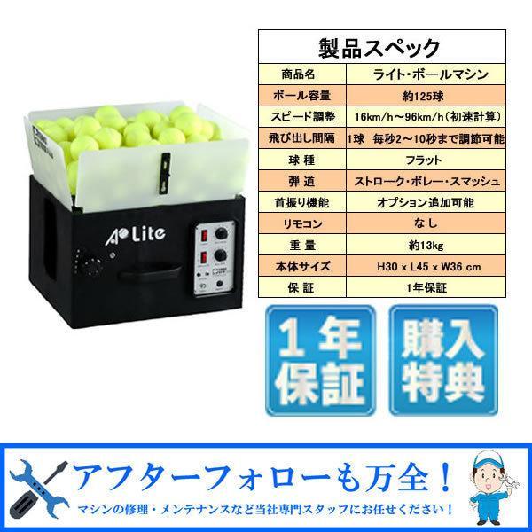 【限定お得プライス】 ライト・ボールマシン 内蔵バッテリーモデル 硬式 テニス ボール出し機 練習器具 1人