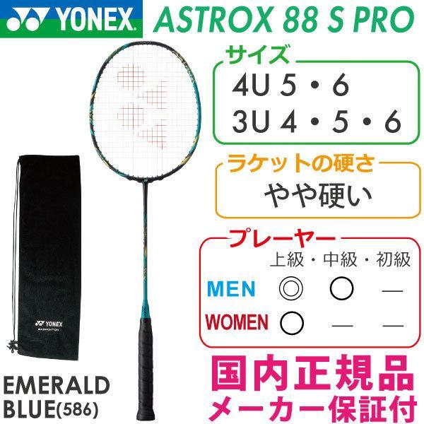 ヨネックス アストロクス88Sプロ 2021 YONEX ASTROX 88S PRO AX88S-P 国内正規品 バドミントンラケット
