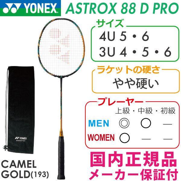 ヨネックス アストロクス88Dプロ 2021 YONEX ASTROX 88D PRO AX88D-P 国内正規品 バドミントンラケット