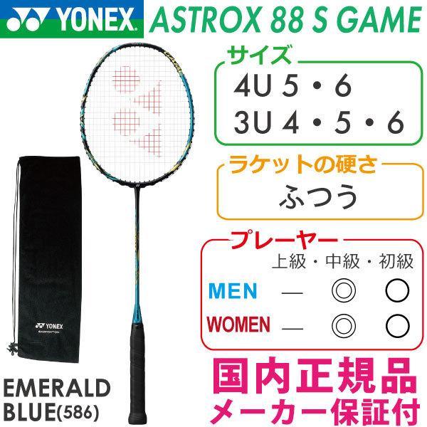 ヨネックス アストロクス88Sゲーム 2021 YONEX ASTROX 88S GAME AX88S-G 国内正規品 バドミントンラケット