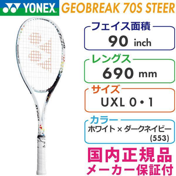 ヨネックス ジオブレイク70Sステア 2021 YONEX GEOBREAK 70S STEER GEO70S-S/553 ソフトテニスラケット 軟式テニスラケット