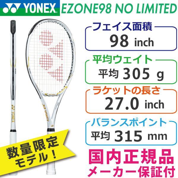 ヨネックス イーゾーン98 NOリミテッド 2020 YONEX EZONE 98 NO LIMITED 305g 06EZ1NO 国内正規品 硬式テニスラケット 大坂なおみモデル 数量限定