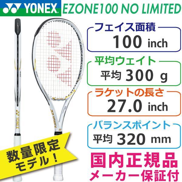 ヨネックス イーゾーン100 NOリミテッド 2020 YONEX EZONE 100 NO LIMITED 300g 06EZ2NO 国内正規品 硬式テニスラケット 大坂なおみモデル 数量限定