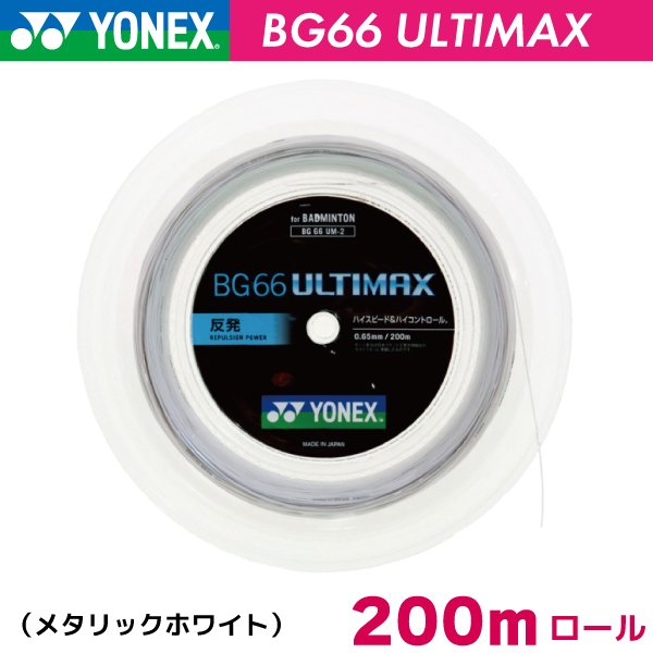 ヨネックス BG66 アルティマックス YONEX BG66 ULTIMAX BG66UM-2 200m バドミントン ストリング ガット ロール