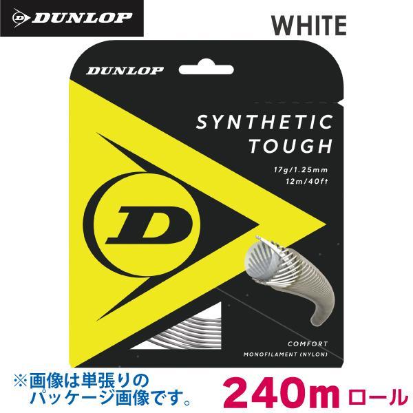 ダンロップ シンセティック タフ DUNLOP SYNTHETIC TOUGH 240m ロール DST22001 硬式 テニス ストリング ガット